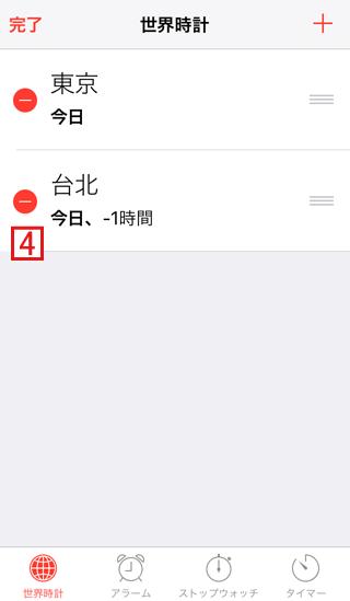 iPhoneの時計アプリで世界時計を削除する手順