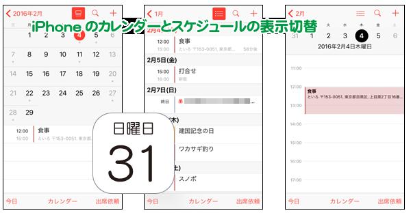iPhoneのカレンダーAppの表示切替について