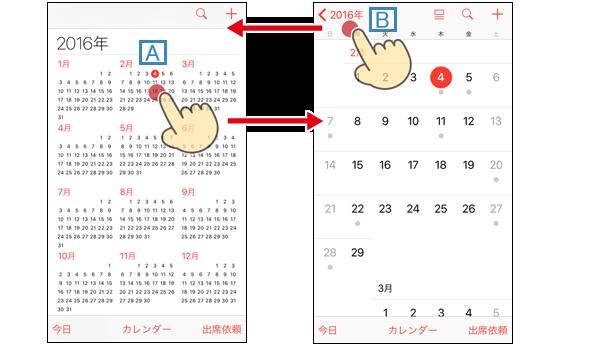 iPhoneのカレンダーを通年/月ごとで切り替える