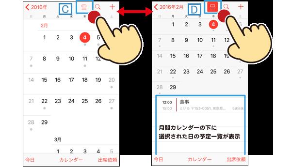 iPhoneの月ごとのカレンダーとカレンダーの下に予定一覧を表示