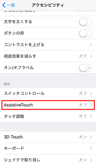 iPhone 設定からAssistiveTouchを選択