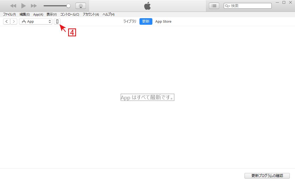 iTunesでiPhoneのAppを確認