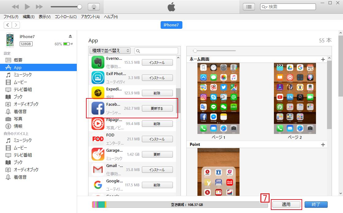 iTunesからiPhoneのAppをアップデート