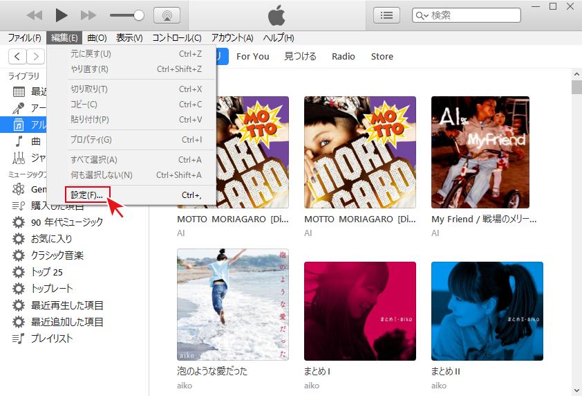iTunesの[編集]の中から[設定]を選択