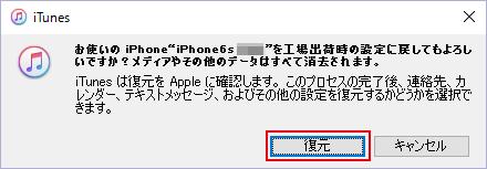 iPhoneを[復元]する