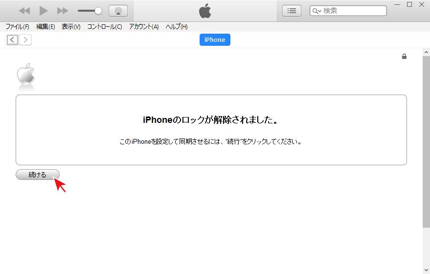 iPhoneの初期化が終わった状態でiTunes認識されたら[続ける]を選択