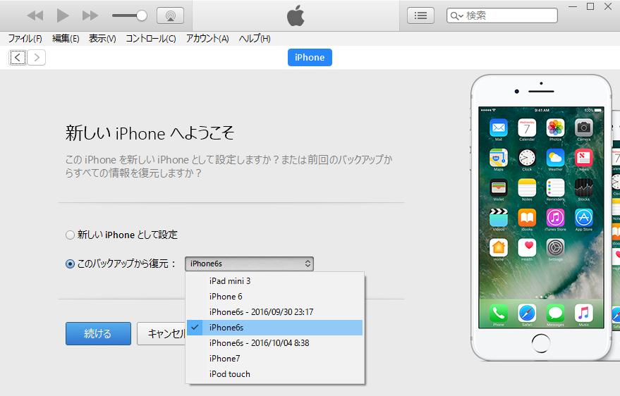 iTunesに接続したときに表示されるプルダウンからバックアップデータを選択