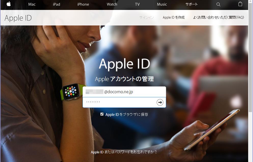 Apple IDでログイン