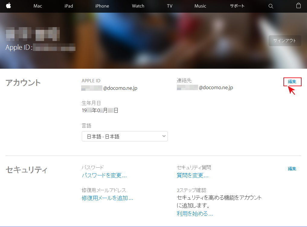 appleid 変更