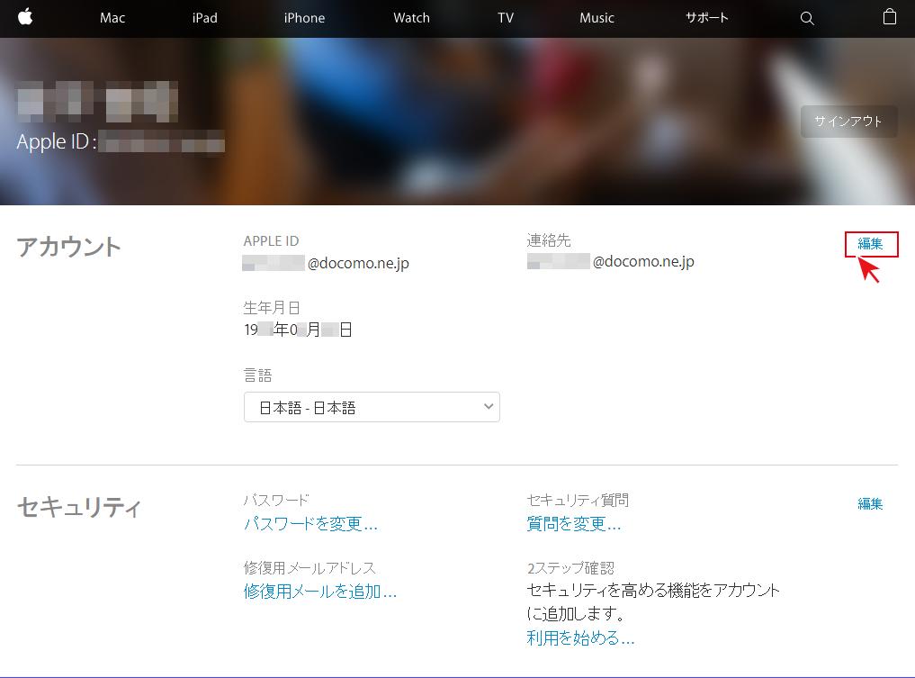 Apple ID[アカウント]の編集