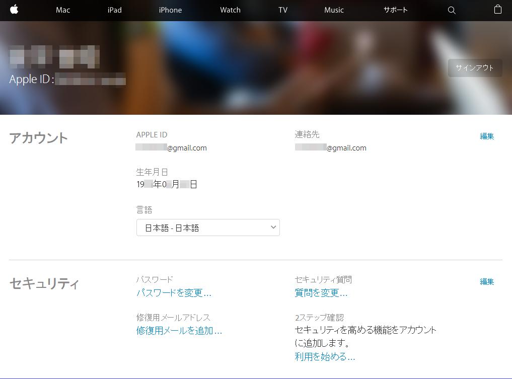 Apple IDに関連付けられたメールアドレスが変更