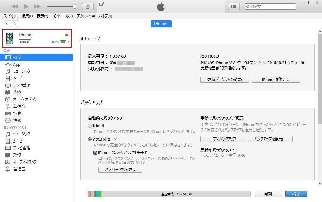 iTunesではiPhoneが認識されるが