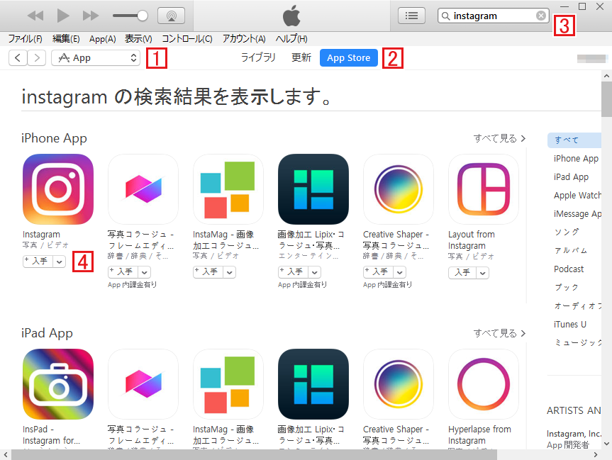 iTunesで欲しいAppを探す
