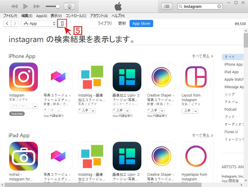 iTunesでiPhoneにインストールするAppを確認