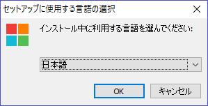 Free Audio Editorのインストールで日本語を選択