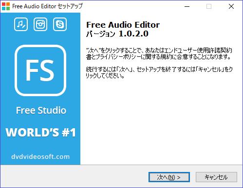 Free Audio Editorのセットアップ画面