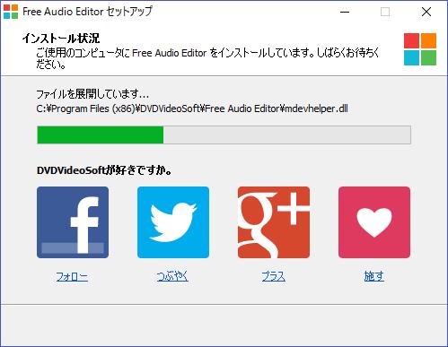 Free Audio Editorのプログラムをインストール