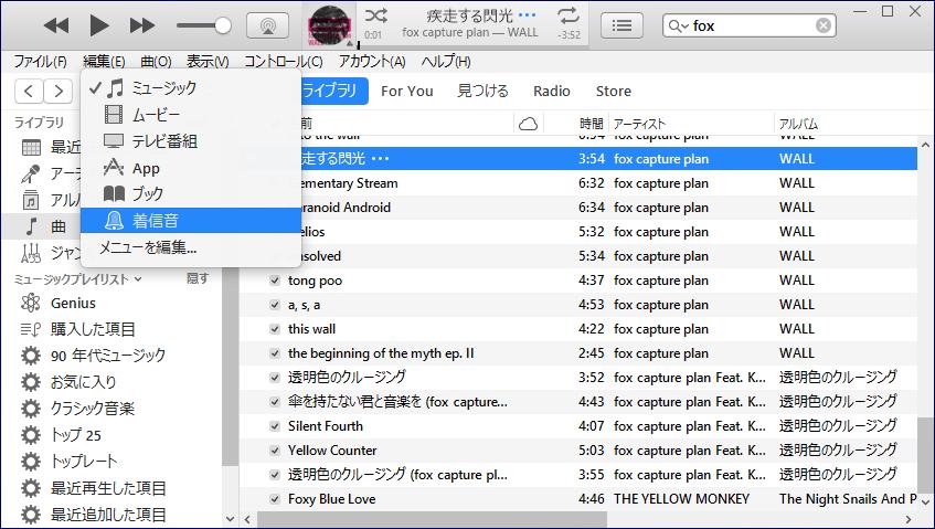 iTunesに着信音の項目が追加されます