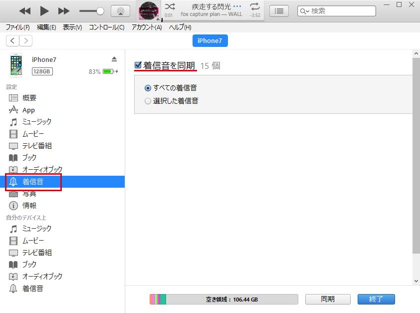 iTunesから[着信音]を選択し「着信音の同期」設定