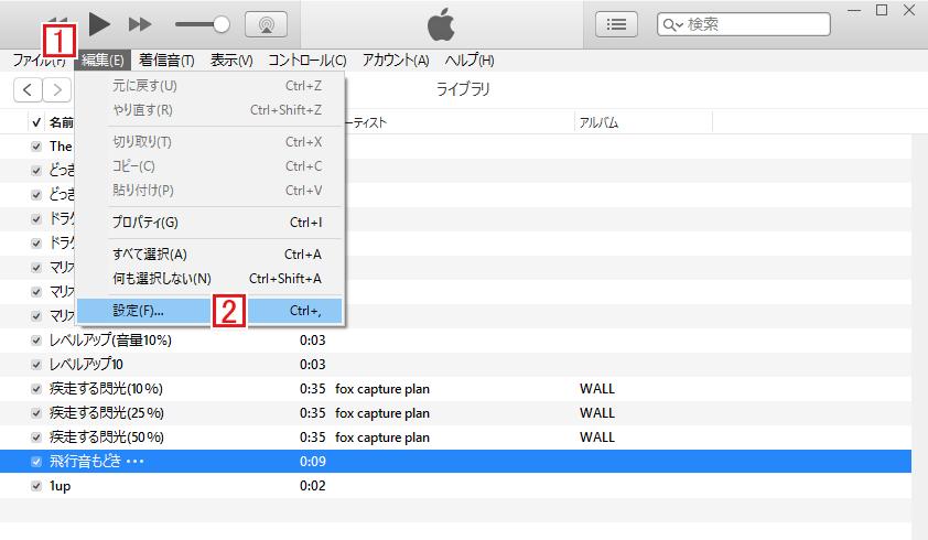 iTunesで着信音をドラッグで管理されるように設定する