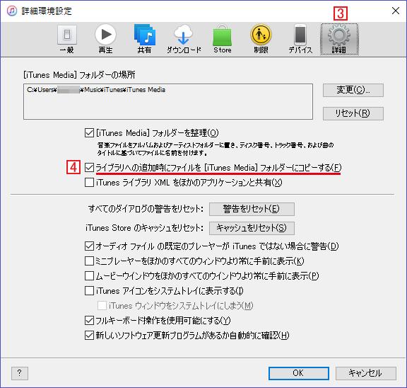 [ライブラリへの追加時にファイルを[iTunes Media]フォルダにコピーする]にチェック