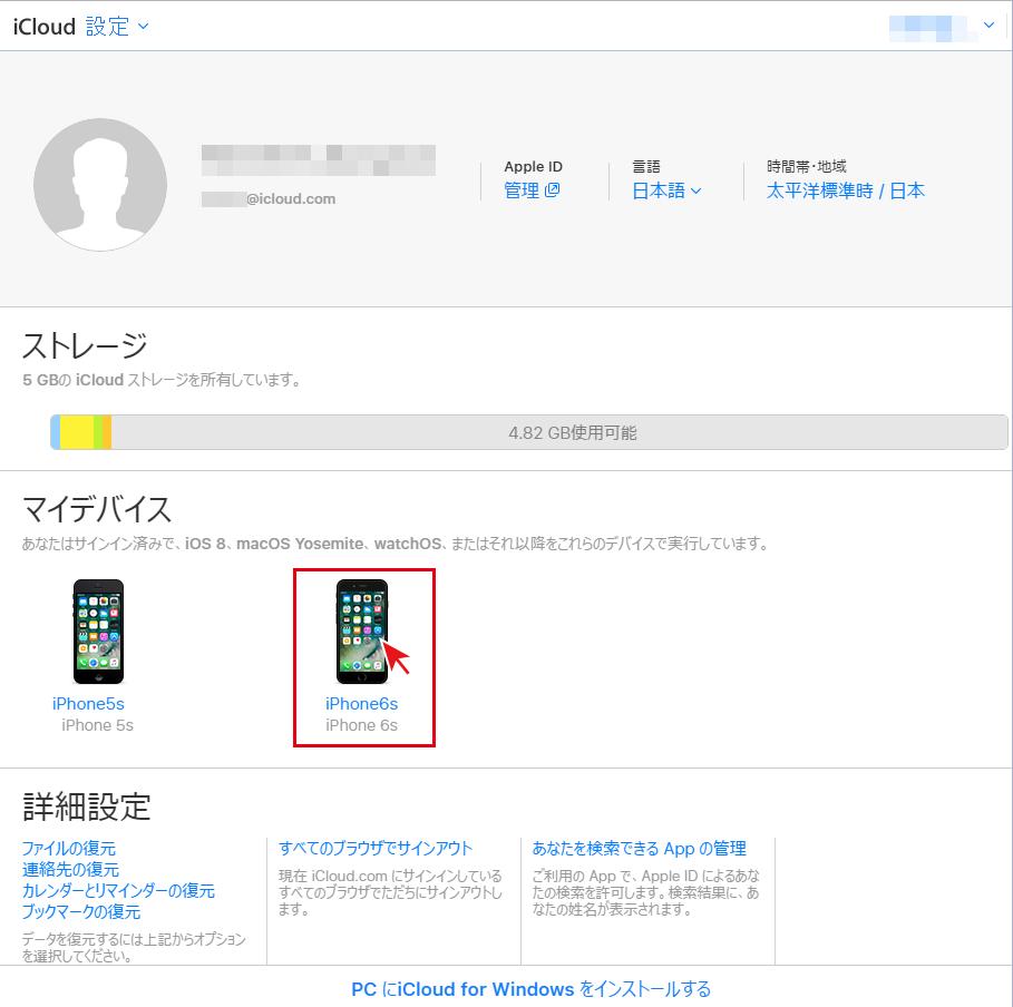 Apple IDに紐付いたiPhoneが表示