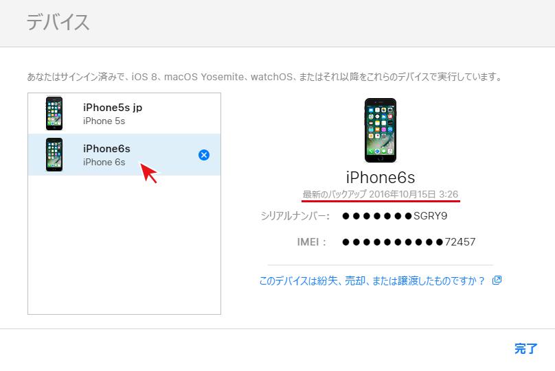 最新のバックアップデータの日付を知りたいiPhoneをクリック