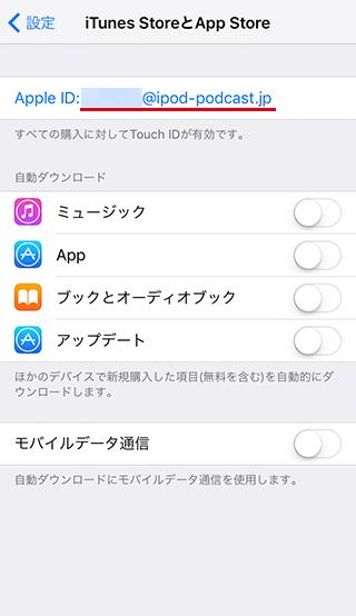 購入したAppの更新・自動ダウンロードなどの設定と共にApple IDが表示