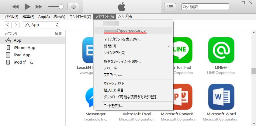 [アカウント]メニューをクリックしてみてサインインしている状態であれば、Apple IDのメールアドレスが表示