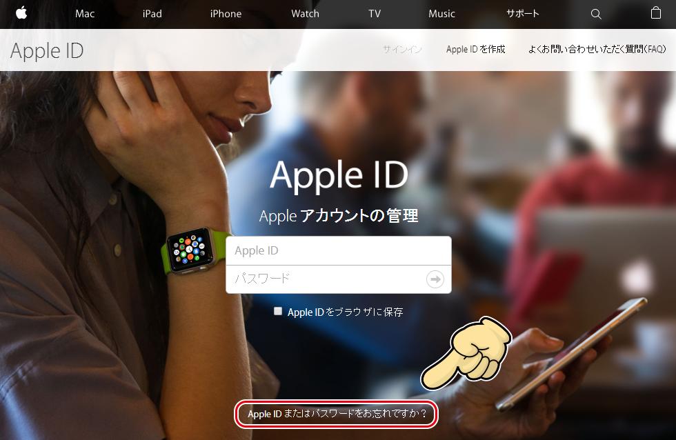 Apple IDまたはパスワードをお忘れですか?を選択