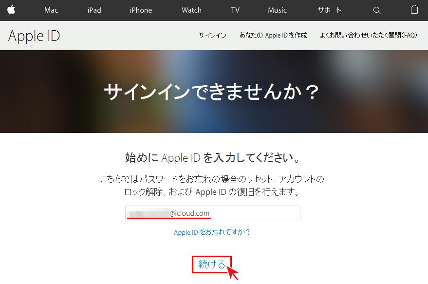 Apple IDのメールアドレスを入力し[続ける]