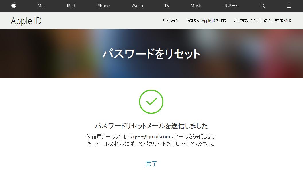Apple IDのリセットをするためのメールが送信