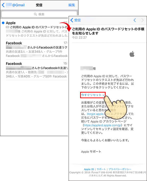届いたメールから[今すぐリセット]をタップしApple IDのパスワードをリセットする