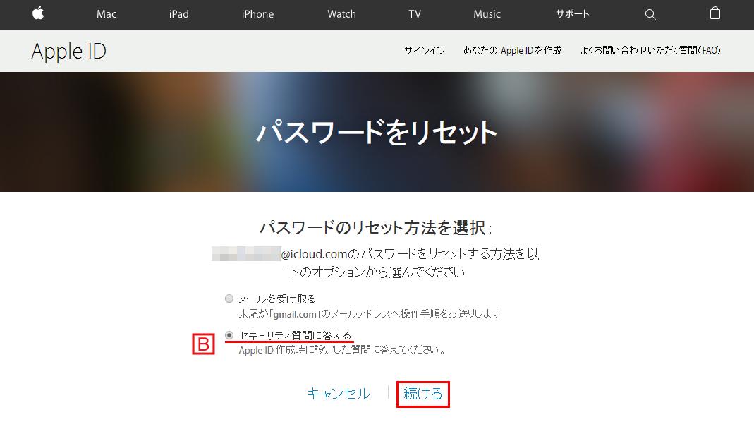 Apple ID作成時に設定した質問に答えることでパスワードをリセット可能