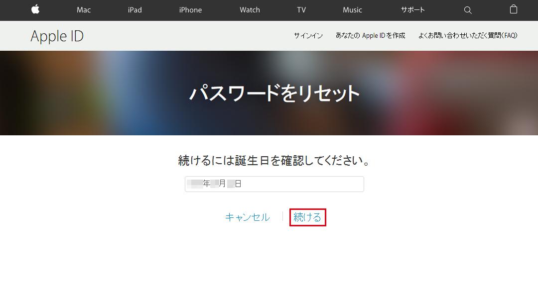 Apple IDに設定した生年月日を入力
