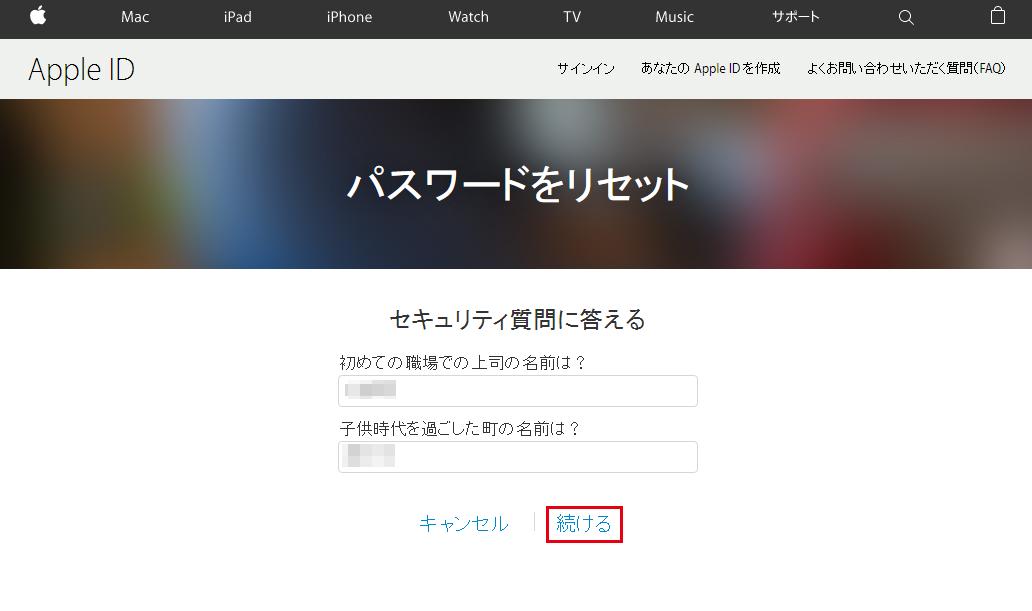 Apple ID作成時に設定したセキュリティ質問に答える