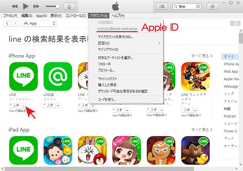 iTunesからApp Storeにログインしてアプリを[入手](ダウンロード・購入)