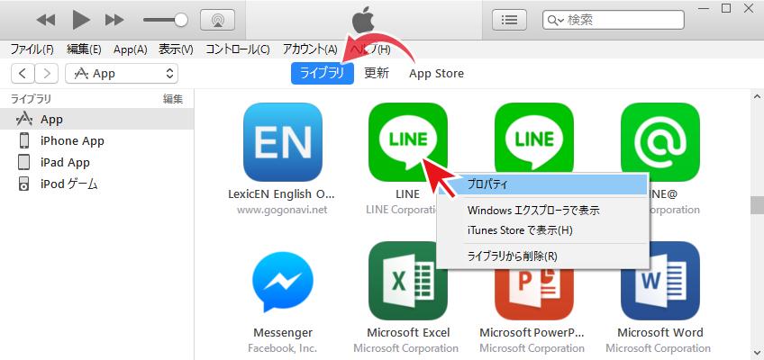 App Storeで入手したアプリはiTunesのライブラリ内で管理