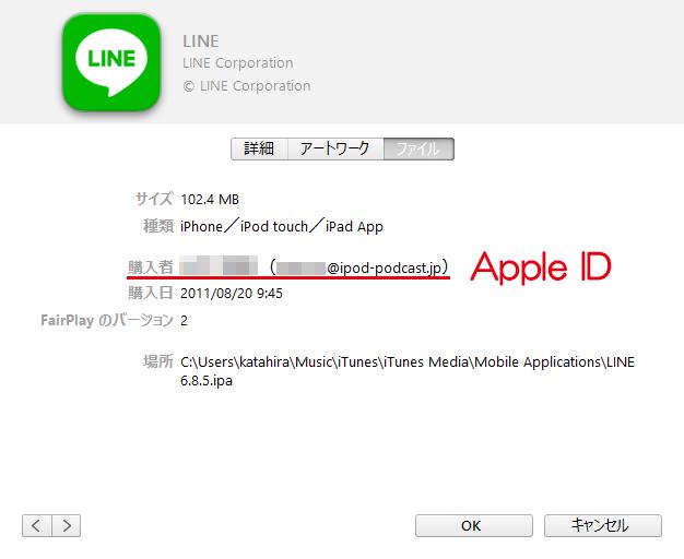 アプリのプロパティ[ファイル]タブに購入した時のApple IDが記録