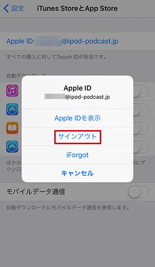 Apple IDのサインアウト