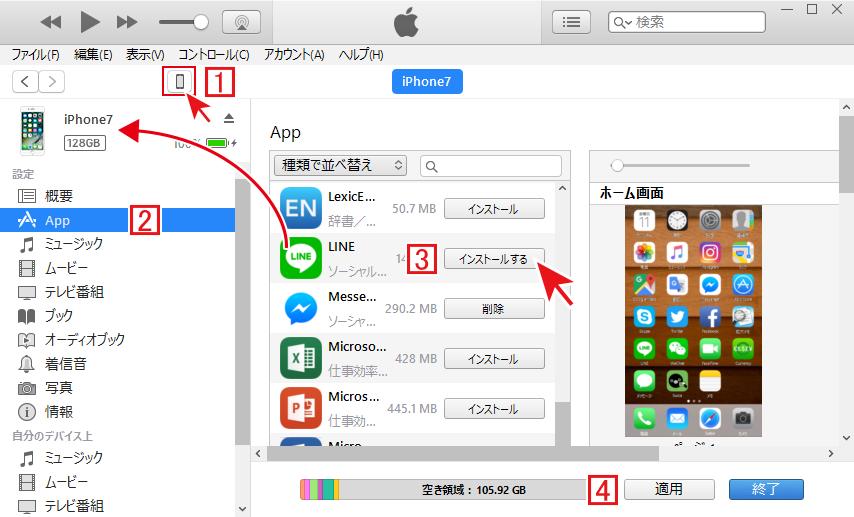 他の人(他の人のApple ID)のiTunesにiPhoneを接続しアプリをインストール
