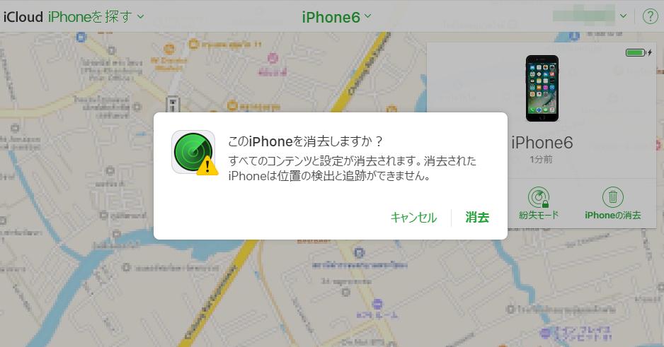 iPhoneの設定の初期化するにあたってアラートが表示