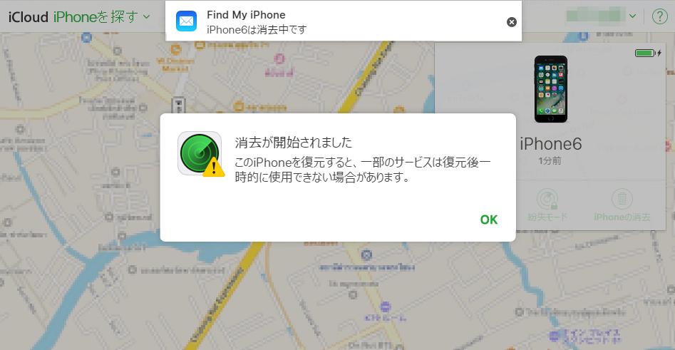 iPhone初期化中のiCloudの画面