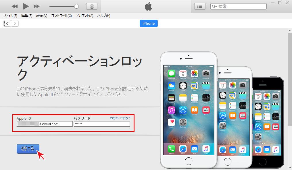 データの消去の時に使ったApple IDとパスワードでアクティベーションロックを解除