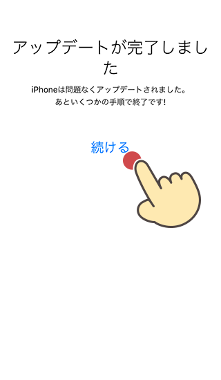 iPhoneの初期設定のやり直しの流れ