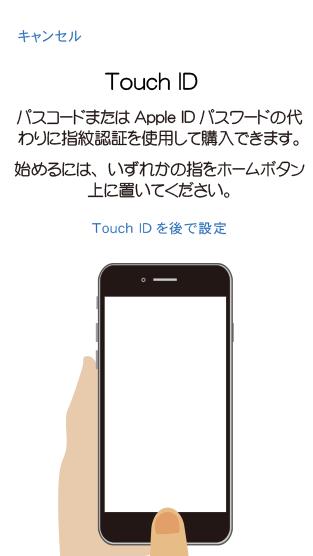 Touch ID(指紋認証機能)の設定・指紋の登録
