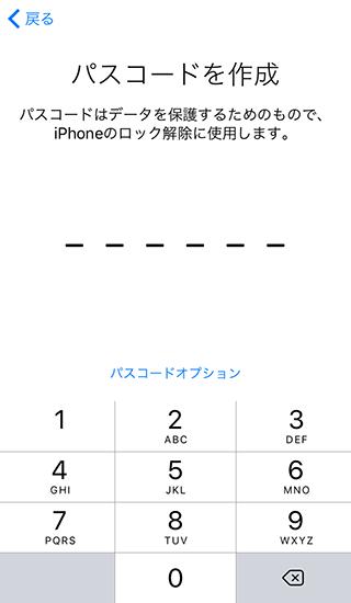iPhoneのパスコードの設定