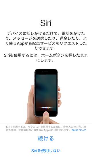 Siri(音声検索サービス)の設定
