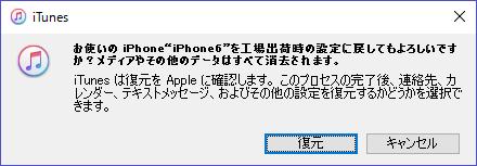 [復元]を押しiPhoneを工場出荷の設定に戻す