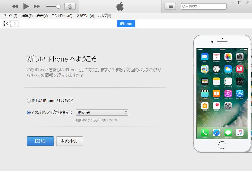 iPhoneの初期化が終わると引き続き復元作業
